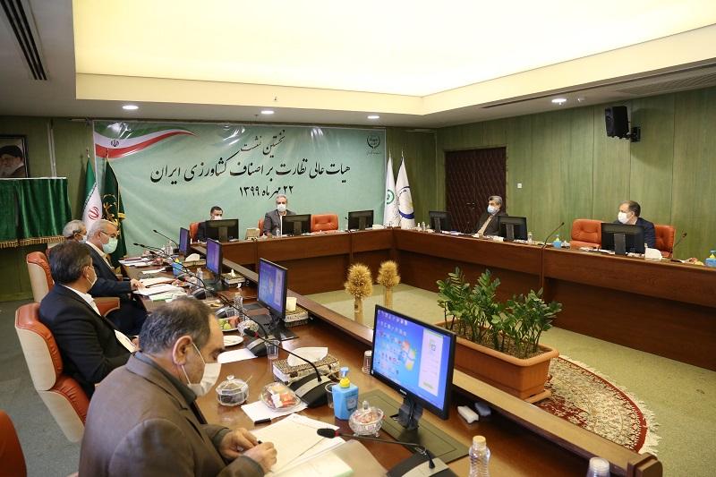 نخستین نشست هیئت نظارت بر اصناف کشاورزی برگزار شد