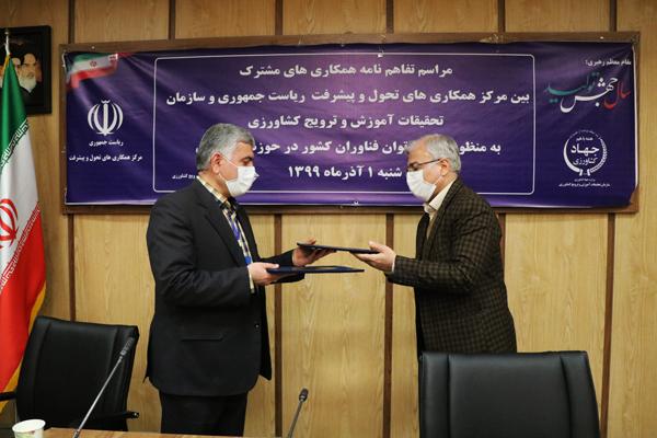 امضای تفاهمنامه ارتقای توان فناوران کشور بین سازمان تحقیقات کشاورزی و ریاست جمهوری