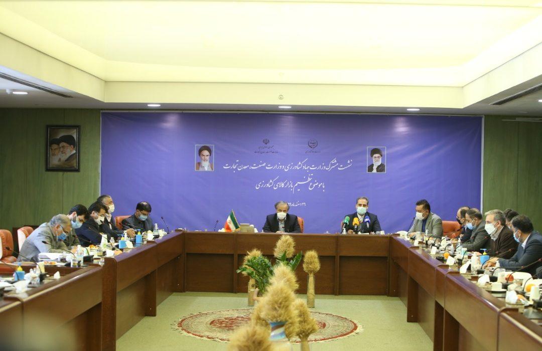 برگزاری نشست مشترک وزارت جهاد کشاورزی و وزارت صمت برای تنظیم بازار کالاهای کشاورزی