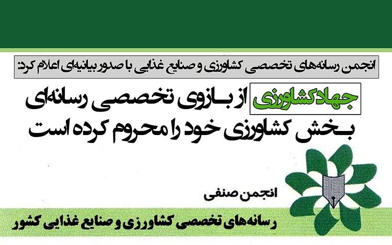 وزارت جهادکشاورزی از بازوی تخصصی رسانهای بخش کشاورزی خود را محروم کرده است