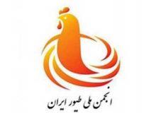 انجمن ملی طیور ضمن حمایت از دکتر سیدجواد ساداتینژاد، پیشنهادات و راهکارهای انجمن را طی نامهای به مجلس شورای اسلامی، ارائه نمود